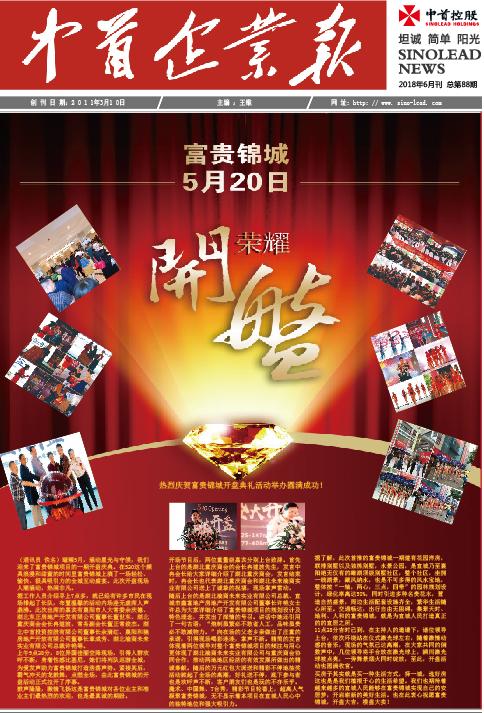 ope体育手机电子报第88期《热烈祝贺富贵锦城开盘典礼活动举办圆满成功!》