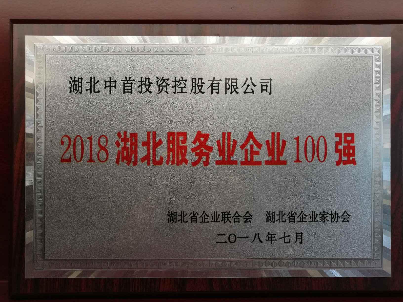 热烈祝贺天天彩票app下载安装控股荣获2018多项荣誉称号